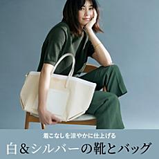 白&シルバーの靴とバッグ