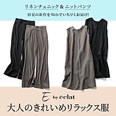 """E by eclat """"大人のきれいめリラックス服"""""""