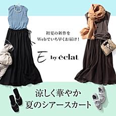 E by eclat 涼しく華やか夏のシアースカート