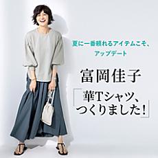 富岡佳子 華Tシャツ、つくりました!