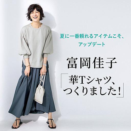 富岡佳子「華Tシャツ、つくりました!」