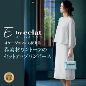 【E by eclat】セットアップワンピース