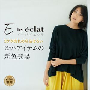 【E by eclat】ヒットアイテムの新色登場