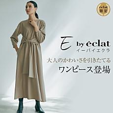 【E by eclat】大人のかわいさを引きたてるワンピース登場