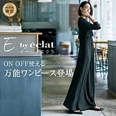 【E by eclat】ON OFF使える万能ワンピース登場