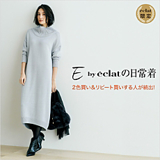 E by eclatの日常着