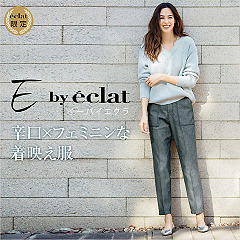 【E by eclat】辛口×フェミニンな着映え服