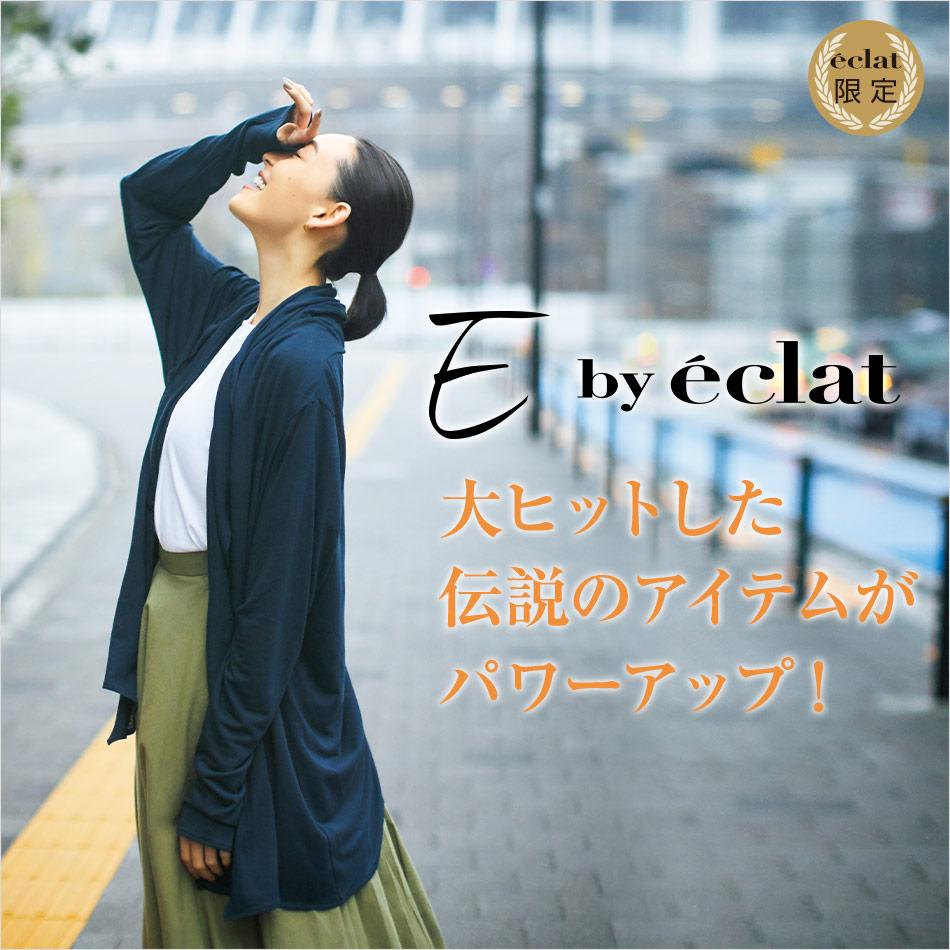 ヒットアイテムが満載!E by eclat一覧はこちらからチェック!