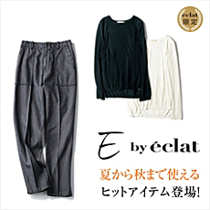 E by éclat 新作登場!