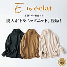 E by eclat 美人ボトルネックニット