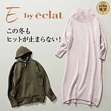 E by eclat この冬もヒットが止まらない!