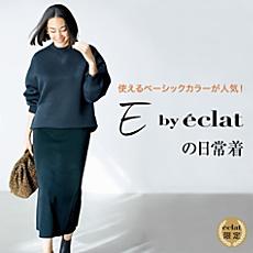 E by eclat の日常着