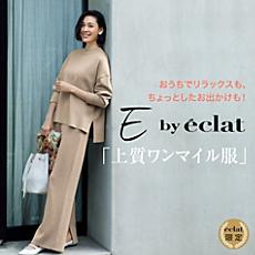 E by eclat 「上質ワンマイル服」