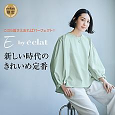 E by eclat 「新しい時代のきれいめ定番」