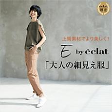 E by eclat「大人の細見え服」