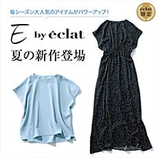 E by eclat 夏の新作登場!