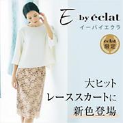 【E by eclat】旬の買い足しアイテム入荷!