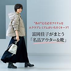 富岡佳子がまとう「名品アウター&靴」