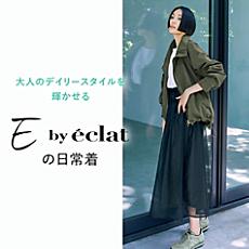 E by éclat の日常着