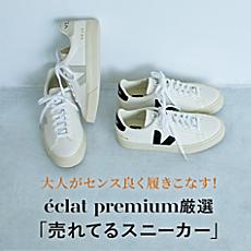 éclat premium厳選「売れてるスニーカー」