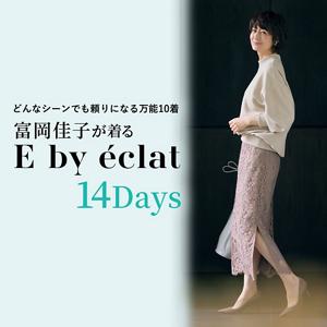 富岡佳子が着るE by éclat 14Days どんなシーンでも頼りになる万能10着