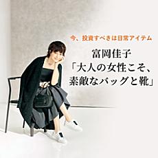 富岡佳子「大人の女性こそ、素敵なバッグと靴」