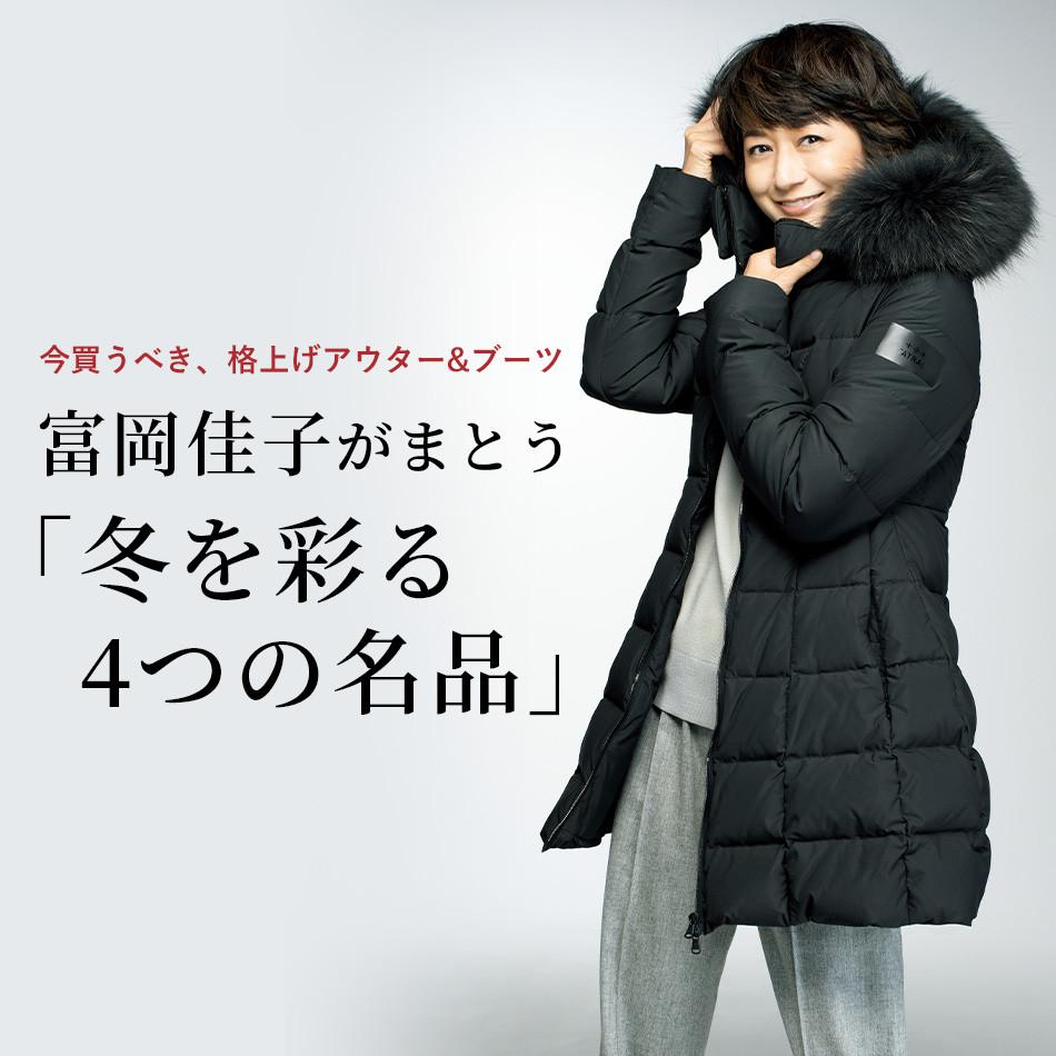 富岡佳子がまとう「冬を彩る4つの名品」 今買うべき、格上げアウター&ブーツ エクラ11月号2021年特集