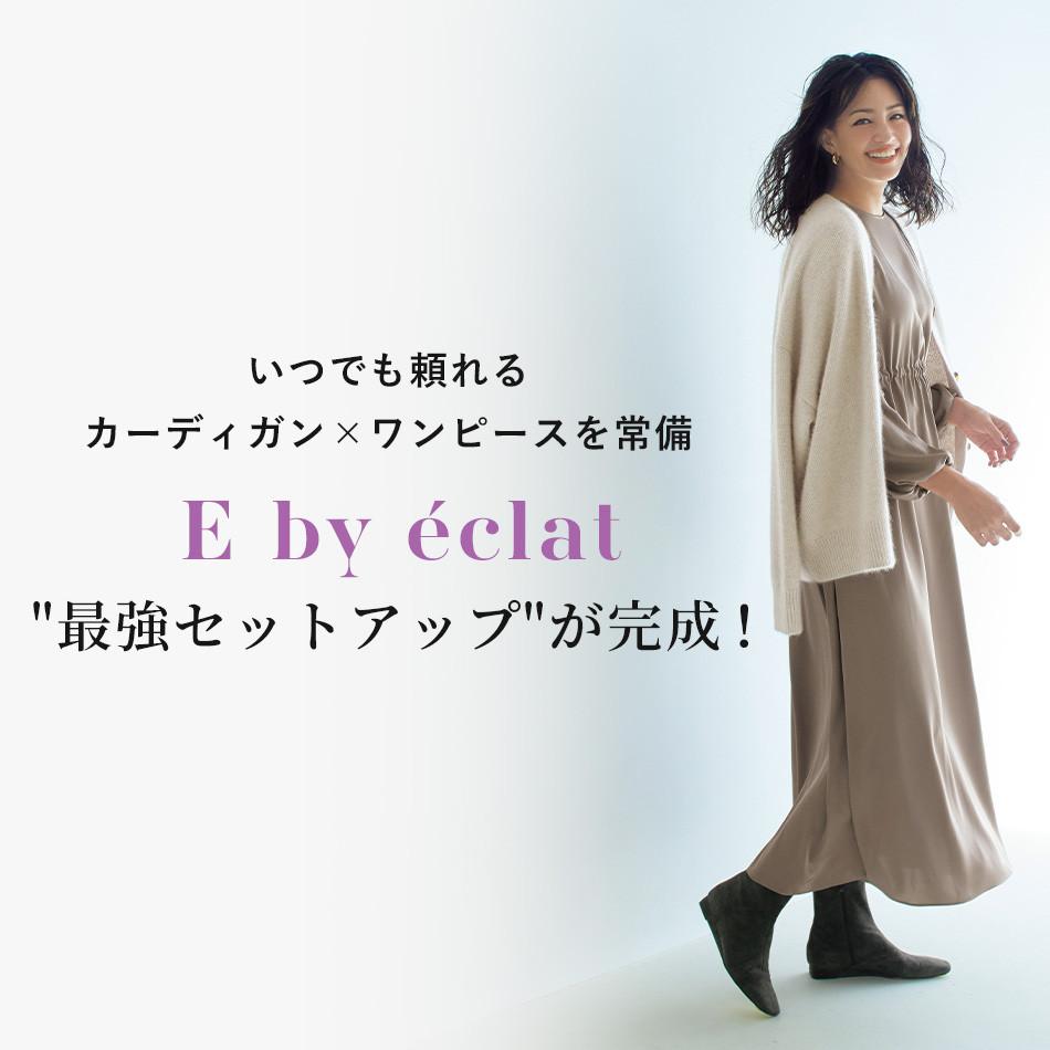 """いつでも頼れるカーディガン×ワンピースを常備 E by eclat """"最強セットアップ""""が完成!"""