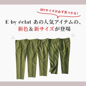 E by éclat あの人気アイテムの、新色&新サイズが登場