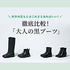 徹底比較! 「大人の黒ブーツ」