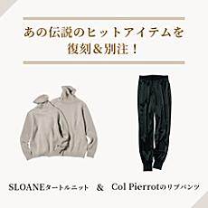 SLOANEタートルニット&Col Pierrotのリブパンツ