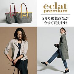 【eclat2月号】2月号掲載商品が今すぐ買える