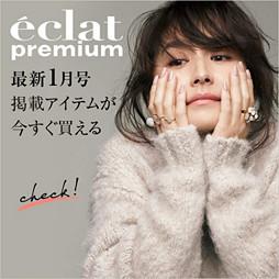 eclat 1月号