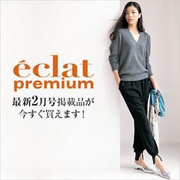 eclat 2月号