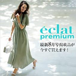 eclat 8月号