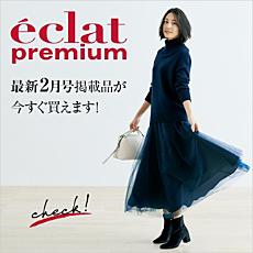eclat最新2月号掲載商品はこちら