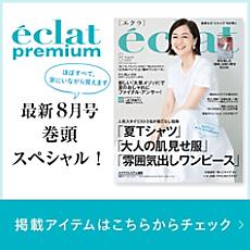 エクラ最新8月号 巻頭スペシャル!