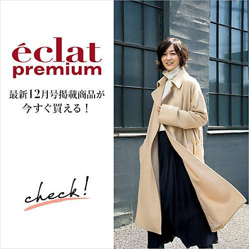 éclat12月号 掲載アイテムを全部見る