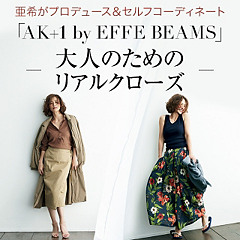 「AK +1 by EFFE BEAMS」大人のためのリアルクローズ