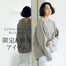 【エクラプレミアム】限定&別注アイテム
