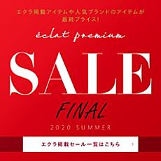【SALE】エクラ掲載アイテムや人気ブランドが最終値下げ!