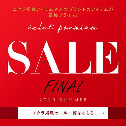【éclat premium SALE】秋まで使える即戦力SALEアイテム 2020年エクラ特集