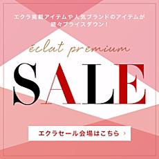 【エクラプレミアム】SALE
