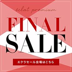 【エクラプレミアム】FINAL SALE