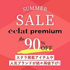 【éclat premium】SALE