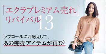 【eclat2月号掲載】「エクラプレミアム売れ」リバイバル13