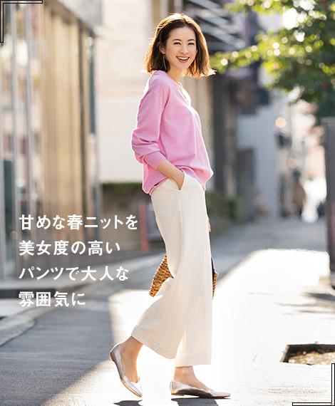 甘めな春ニットを美女度の高いパンツで大人な雰囲気に