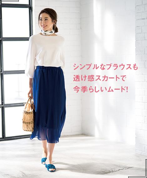 シンプルなブラウスも透け感スカートで今季らしいムード!