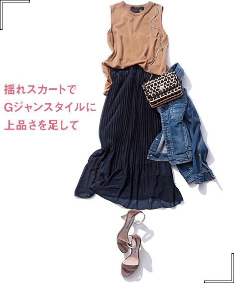 揺れスカートでGジャンスタイルに上品さを足して