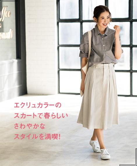 エクリュカラーのスカートで春らしいさわやかなスタイルを満喫!